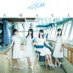 STU48 3rdシングルタイトルは『大好きな人』に!MV&ジャケ写も...