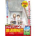 『からかい上手の高木さん』11巻特別版には「からかいふせんブック」付!