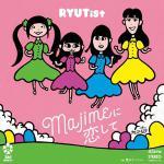 RYUTistが8周年記念曲「Majimeに恋して」を7インチシングル...