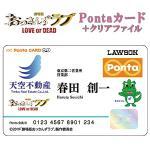 劇場版おっさんずラブのPontaカードがセットになって登場!