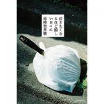 尾崎世界観『ダ・ヴィンチ』連載に書き下ろしを加えた最新エッセイ