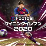 ウイイレ2020発売決定!『eFootball ウイニングイレブン 2...