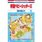 『学園ベビーシッターズ』19巻!約7年ぶりの新作読切「はじまらない!!...