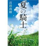 百田尚樹『夏の騎士』