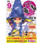 『まじもじるるも』第9巻!限定版には完結編が収録されたOAD付!