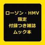 ローソン・HMV限定の付録つき書籍