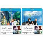 『劇場版 あの花』『ここさけ』Blu-ray&DVD 期間限定スペシャ...
