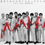 スカパラと桜井和寿、MVフル尺ついに公開!歌モノシングル 8月7日発売...