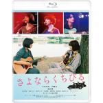 映画『さよならくちびる』Blu-ray&DVD2019年10月25日発...