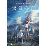 【HMV店頭限定開催】映画『天気の子』公開記念キャンペーン第二弾