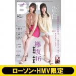 渡邉理佐&田村保乃(欅坂46)表紙『B.L.T.』ローソン・HMV限定...