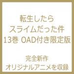 『転生したらスライムだった件』13巻OAD付き限定版が予約開始!