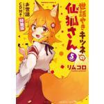 『世話やきキツネの仙狐さん』5巻特装版には「お世話シチュエーション」C...