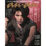 山田涼介『anan』表紙に登場