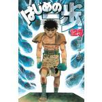 『はじめの一歩』第125巻!ライト級日本人最強を決める死神・間柴 VS...