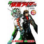 『新 仮面ライダーSPIRITS』第22巻特装版には、V3編カラーライ...