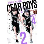 『DEAR BOYS ACT4』第2巻!湘南大相模高校バスケ部・PGの...