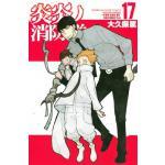 『炎炎ノ消防隊』第17巻!シンラ&黒野の共同戦線開始!
