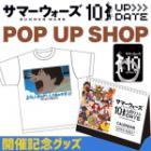 10周年記念『サマーウォーズ』POP UP SHOP オリジナルグッズ予約受付スタート!