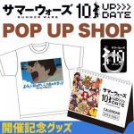 10周年記念『サマーウォーズ』POP UP SHOP オリジナルグッズ...