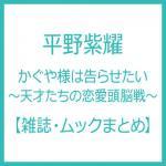 平野紫耀(King & Prince)主演『かぐや様は告らせたい』特集...