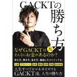 GACKT流、人生の攻略法!初のビジネス書『GACKTの勝ち方』刊行