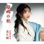 中島みゆき シングル『離郷の歌/進化樹』発売決定!昼ドラ『やすらぎの刻...