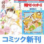 花とゆめ 7月のコミック新刊