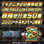 【TVアニメ20周年記念「ONE PIECE Log Collecti...