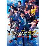 映画『劇場版おっさんずラブ 〜LOVE or DEAD〜』Blu-ra...