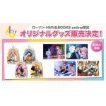 『A3!』ローソン・HMV&BOOKS online限定オリジナルグッ...