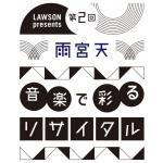 LAWSON presents 雨宮天 第2回 音楽で彩るリサイタル ...