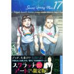 『聖☆おにいさん』17巻限定版には、中村光が描きおろしスクラッチアート...