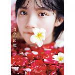 矢作萌夏(AKB48)48グループ史上最速の初写真集