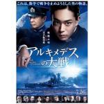 【抽選特典決定】映画『アルキメデスの大戦』Blu-ray&DVD 20...