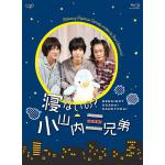 「テレビバ」ドラマ『寝ないの?小山内三兄弟』Blu-ray2019年9...