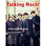 Official髭男dism『Talking Rock!』に登場!