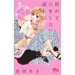 『初めて恋をした日に読む話』9巻!順子と山下の高校時代のエピソードを描...