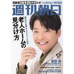 星野源 表紙『週刊朝日』