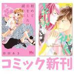 マーガレットコミックス 7月のコミック新刊