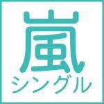 嵐 ニューシングル発売決定!タイトルは『BRAVE』!