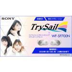 TrySail 結成5周年記念コラボレーションモデルのヘッドホンが発売...