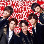 King & Prince ニューシングル『koi-wazurai』2...