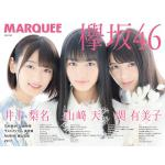 井上梨名+山�ア天+関有美子(欅坂46)表紙『MARQUEE Vol.1...