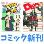 週刊少年マガジン 8月のコミック新刊