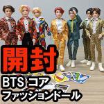 【☆サンプル到着☆】BTS コアファッションドール & UNO、商品レ...