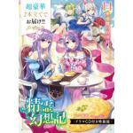 『精霊幻想記 14.復讐の叙情詩』が発売!特装版には豪華2本立てのドラ...