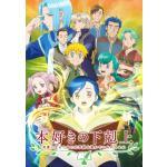 TVアニメ『本好きの下剋上』Blu-ray BOX&DVD発売決定