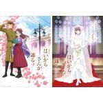 劇場版アニメーション『はいからさんが通る』Blu-ray&DVD発売中