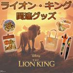 映画『ライオン・キング』関連グッズが多数登場!